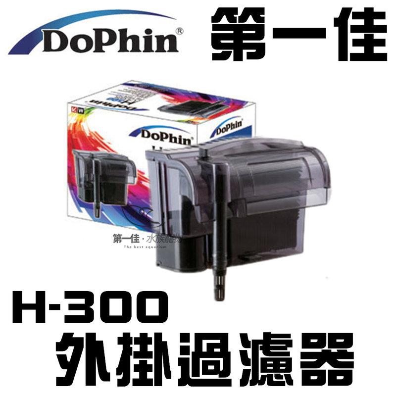 [第一佳 水族寵物] 海豚Dophin 外掛過濾器 含濾板 H-300