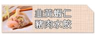 秝秝飽滿手工水餃專賣店-韭黃蝦仁豬肉水餃