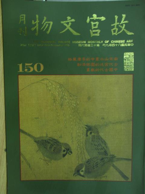 【書寶二手書T1/歷史_WGQ】故宮文物月刊_150期_南宋山水畫中的李唐風格等