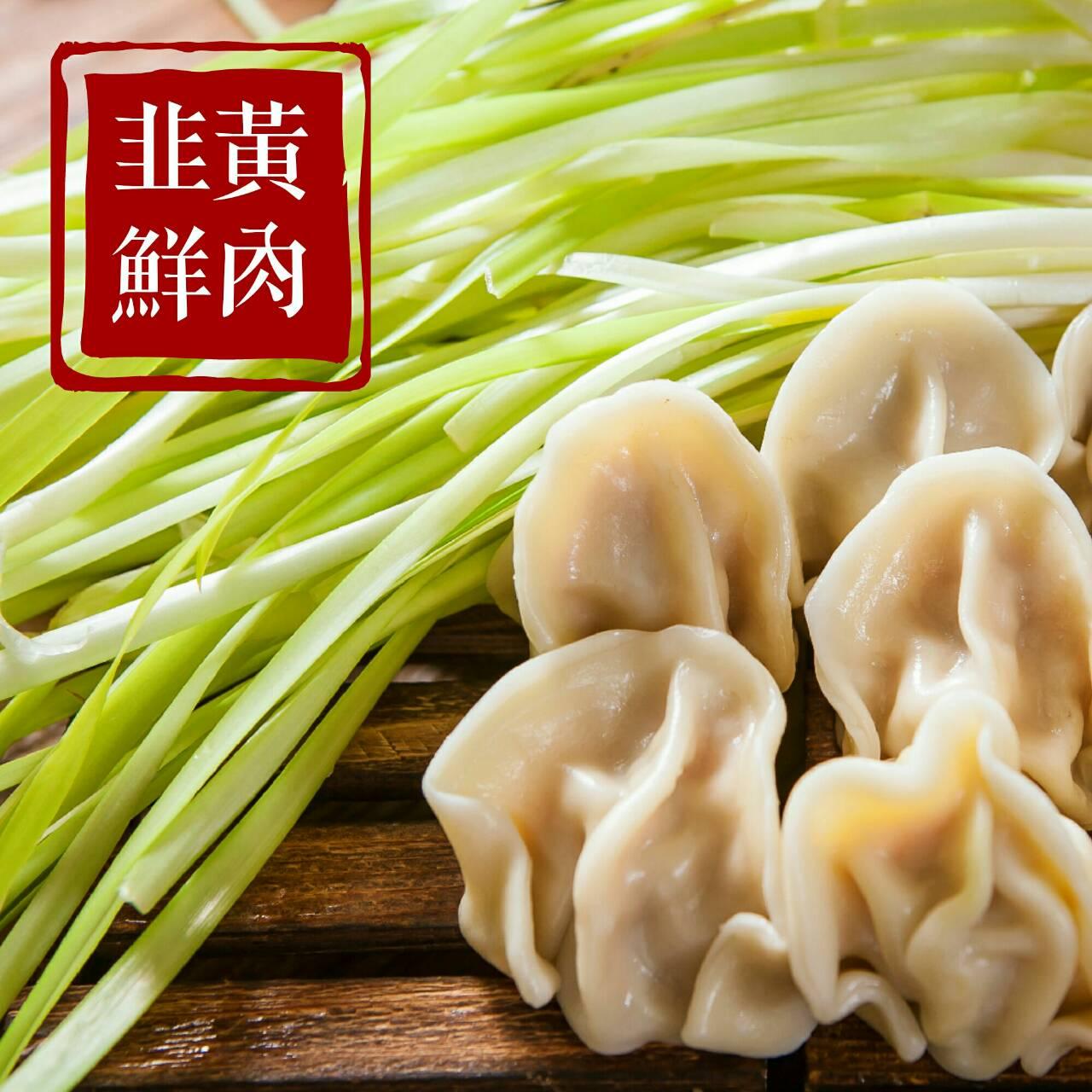 ★Ha婆手工餃子★韭黃鮮肉餃(20顆/包)◆鮮嫩多汁,韭黃鮮美香味四溢!