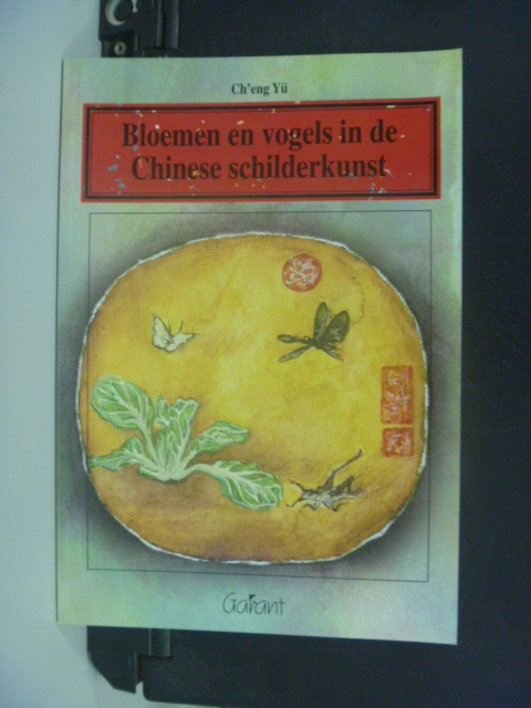【書寶二手書T8/收藏_NIY】Bloemen en vogels in de Chinese schilderkuns