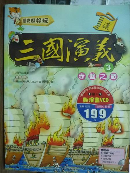 【書寶二手書T7/少年童書_PEE】三國演義(3)赤壁之戰_大腳先生_無VCD