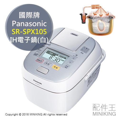 【配件王】日本代購 一年保 Panasonic 國際牌 SR-SPX105 白 IH電子鍋 6人份 另SR-SPX106