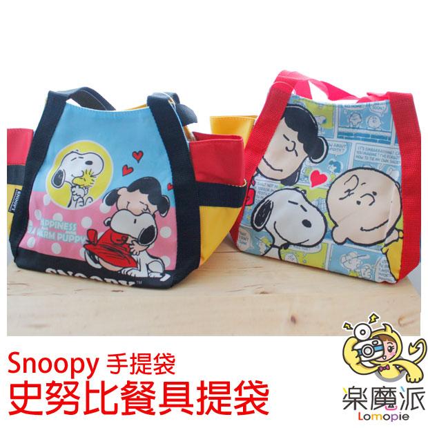 『樂魔派』SNOOPY  史努比查理布朗吸磁餐具提袋 手提袋 購物袋