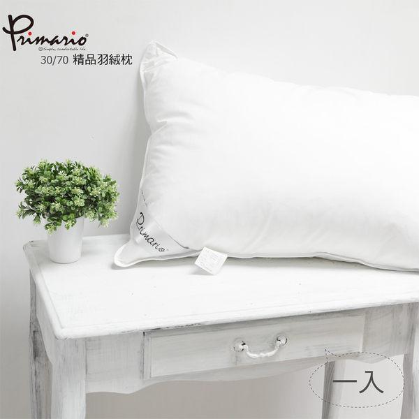 枕頭 [PRIMARIO 30/70精品羽絨枕] 飯店級常備 ; 專業代工 ; 翔仔居家台灣製