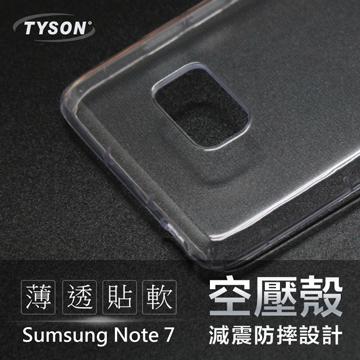 【愛瘋潮】SAMSUNG Galaxy Note 7 極薄清透軟殼 空壓殼 防摔殼 氣墊殼 軟殼 手機殼