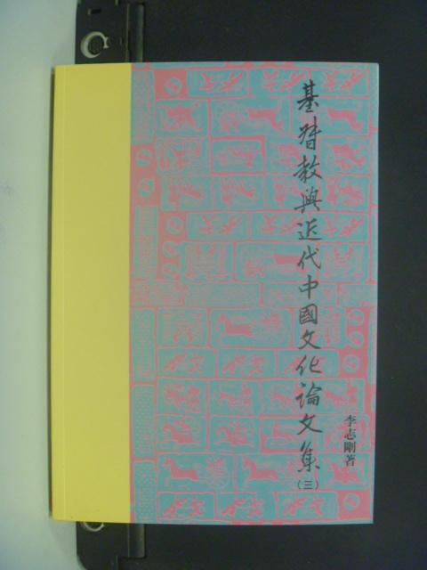 【書寶二手書T9/宗教_NGE】基督教與近代中國文化論文集_李志剛