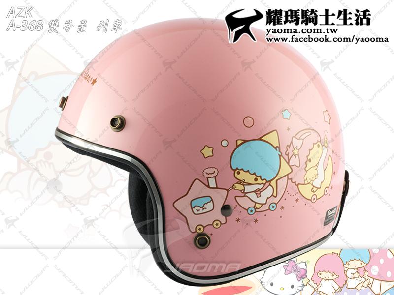 AZK安全帽 雙子星 列車 粉紅 KIKILALA 『正版三麗鷗認證』復古帽 A-368 『耀瑪騎士生活』
