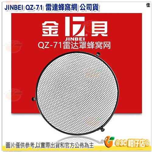金貝 JINBEI QZ-71 雷達蜂窩網 公司貨 蜂窩 蜂巢 反光罩 QZ-70 QZ71