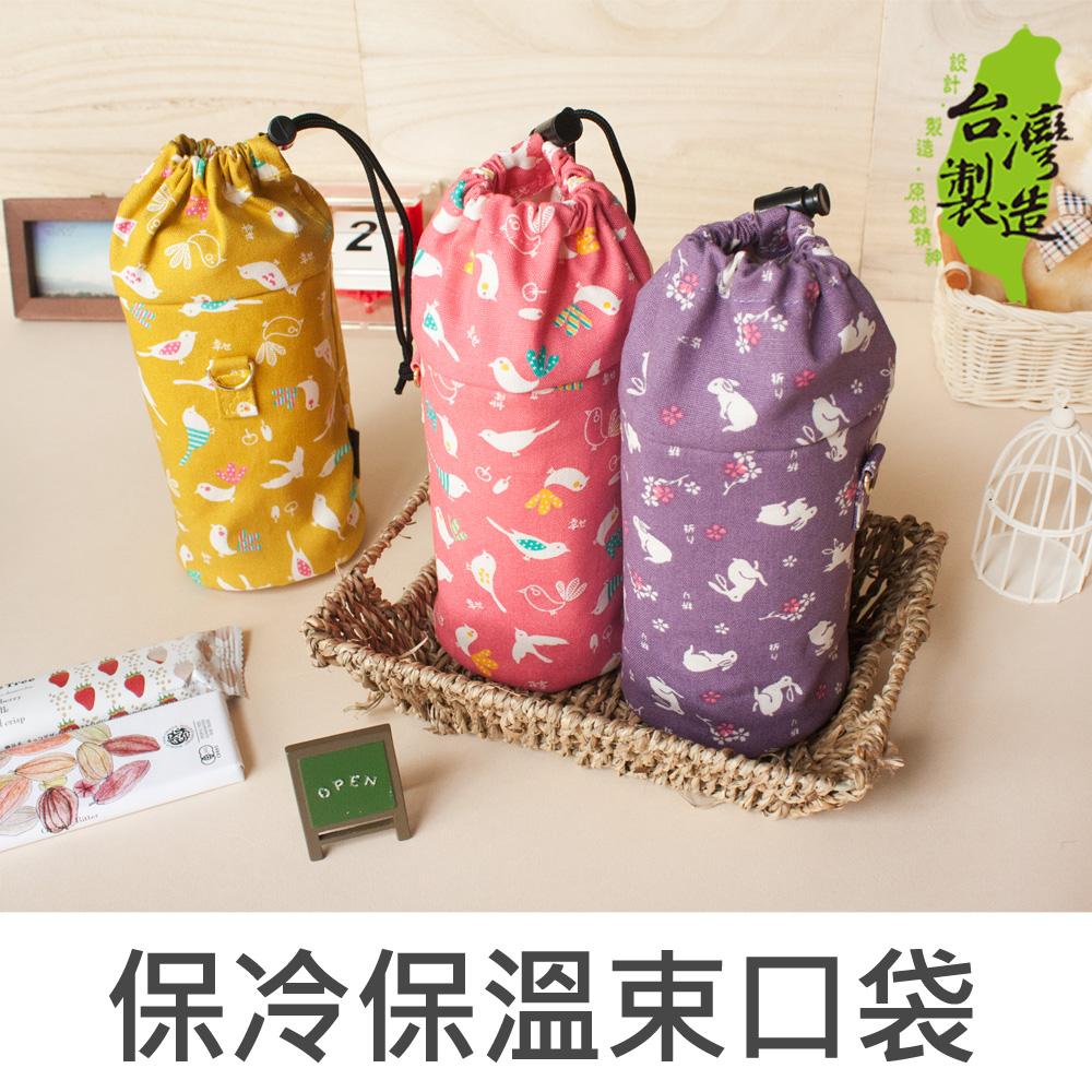 珠友 HB-20020 花布戀保冷保溫束口袋/水瓶套/水壺套/水壺袋