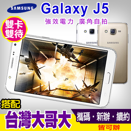 Samsung Galaxy J5 搭配台灣大哥大門號專案 手機最低1元 攜碼/新辦/續約