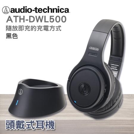 """鐵三角 ATH-DWL500 數位無線耳機系統 【黑/白】""""正經800"""""""
