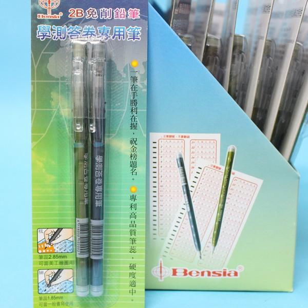 百能2B學測答卷筆 2B基測答卷專用筆 粗芯+細芯免削鉛筆/一卡2支入{定20}