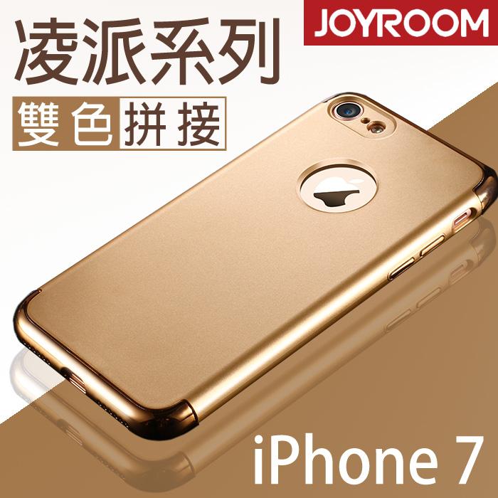 ~JOYROOM~凌派系列保護殼 4.7吋 iPhone7/i7 APPLE 雙色拼接 激情的碰撞 三段式拼接金屬殼 手機殼 保護套 皮套 背蓋/金