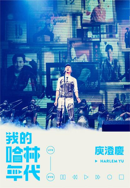 庾澄慶 我的哈林年代 世界巡迴演唱會LIVE 雙DVD 平裝版 (音樂影片購)