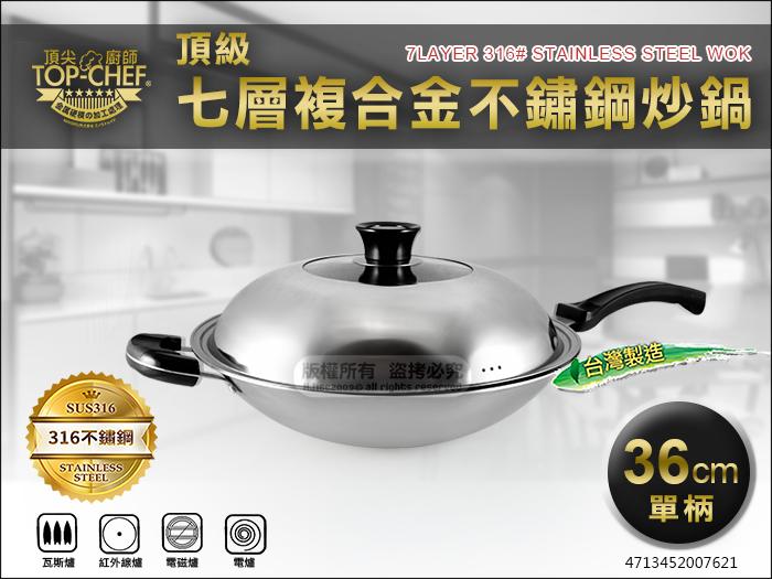 快樂屋♪頂尖廚師 TOP-CHEF 頂級七層複合金不鏽鋼炒鍋 36cm單手 #316不鏽鋼 附蓋