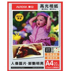 【震旦 AURORA 相片紙】 AURORA  A4高光相紙170gms×20張