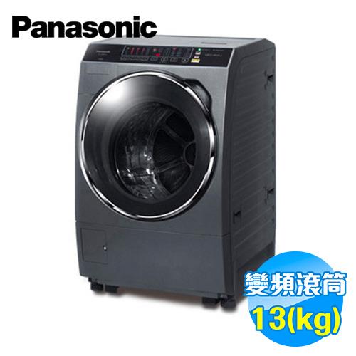 【福利品】國際 Panasonic 13公斤 洗脫烘滾筒洗衣機 NA-V130BDH
