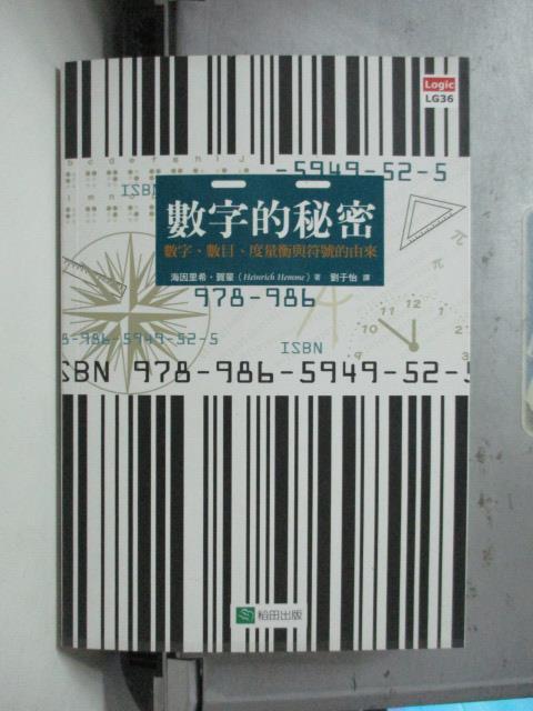 【書寶二手書T1/科學_OSZ】數字的秘密:數字.數目.度量衡與符號的由來_海因里希賀蒙