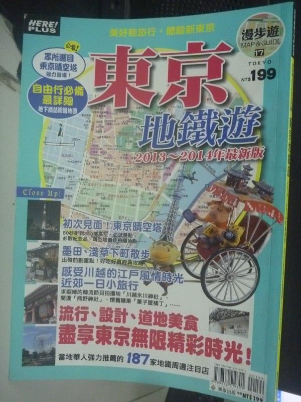 【書寶二手書T1/旅遊_QJB】東京地鐵遊2012~2013最新版_Media Porta