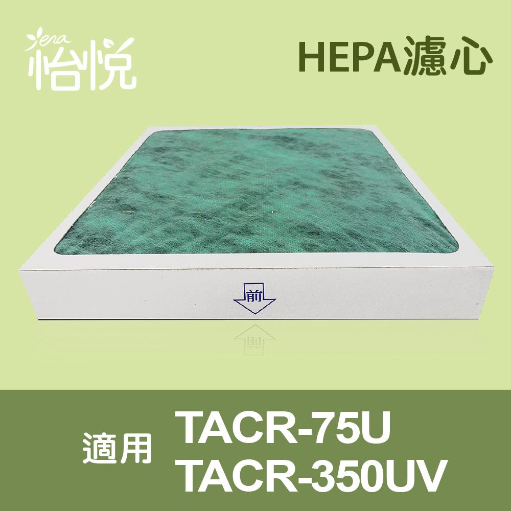 三入量販包!【怡悅HEPA濾心】適用大同TACR-75U/ TACR-350UV 空氣清淨機