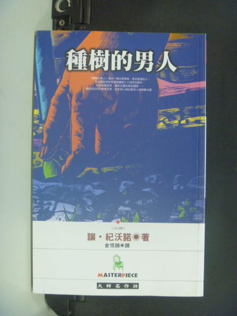 【書寶二手書T7/翻譯小說_NKT】種樹的男人_金恆鏣, 讓紀沃諾