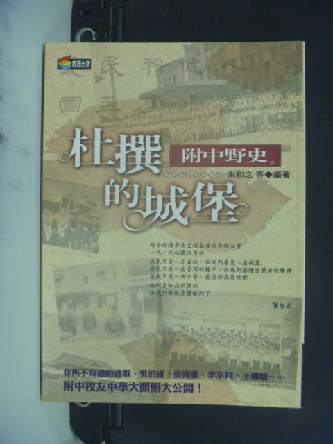 【書寶二手書T9/文學_OHL】杜撰的城堡-附中野史_朱和之
