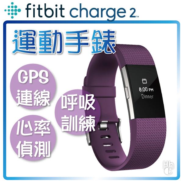 ➤新·時尚運動穿戴【和信嘉】Fitbit Charge2 智能運動手錶 (高貴紫) 健身手環 監測 GPS定位 公司貨 原廠保固
