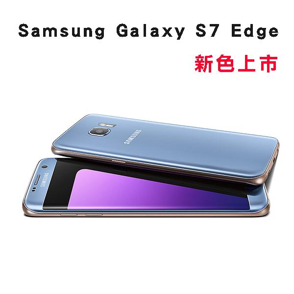 【贈16G記憶卡+LINE背蓋】Samsung Galaxy S7 Edge G935 32GB 5.5吋 智慧型手機【葳豐數位商城】