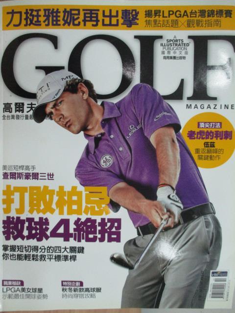 【書寶二手書T1/雜誌期刊_XBB】GOLF高爾夫雜誌_114期_打敗柏忌救球4絕招等