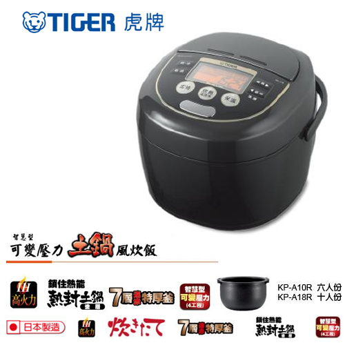 TIGER虎牌10人份智慧型可變壓力IH多功能電子鍋 JKP-A18R