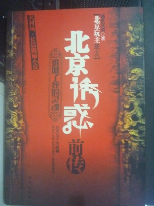 【書寶二手書T5/一般小說_QEE】北京誘惑前傳:誰髒了我的靈魂_盛世嬌_簡體書