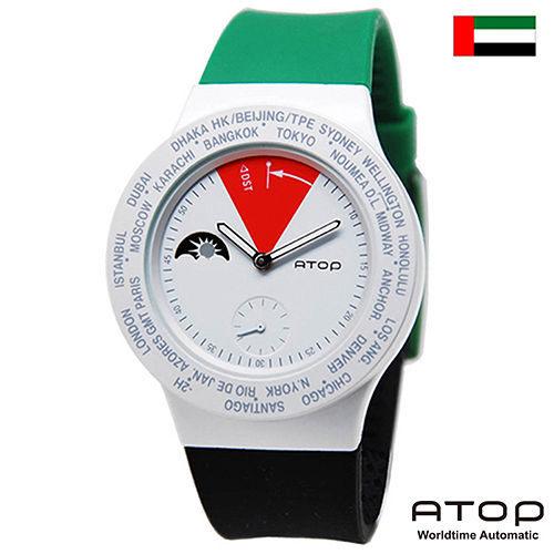 【愛瘋潮】ATOP|世界時區腕錶-24時區國旗系列 / 阿聯酋