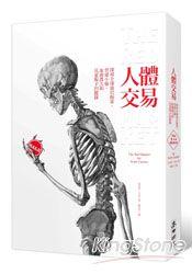 人體交易:探尋全球器官掮客、骨頭小偷、血液農夫和兒童販子的蹤跡