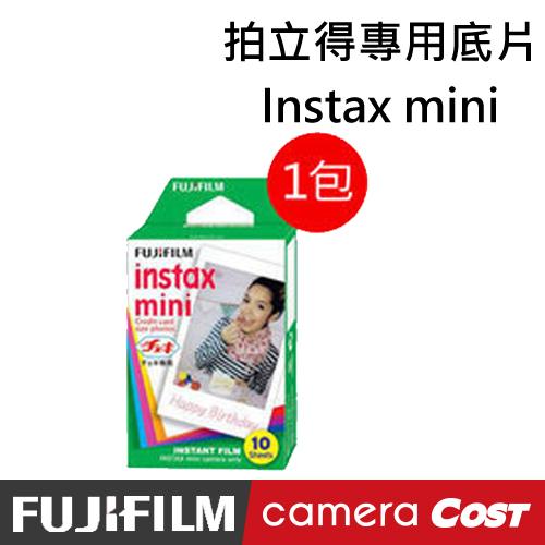 【單包殺!】FUJIFILM instax mini 拍立得 空白底片 10張 空白 底片 mini7 7S 8 25