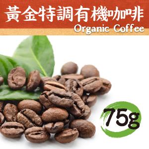 [蕃薯藤有機]有機黃金特調咖啡豆/75g