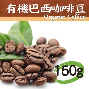 [蕃薯藤有機]有機巴西咖啡豆/150g