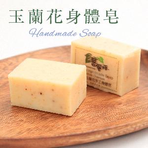 [蕃薯藤]玉蘭花身體手工皂