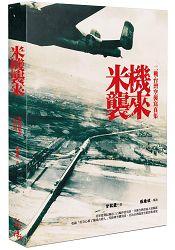 米機襲來:二戰台灣空襲寫真集