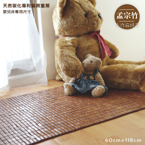 童蓆【炭化專利麻將蓆】童蓆/嬰兒涼蓆 60*118cm  絲薇諾
