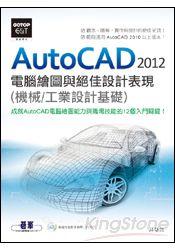 AutoCAD 2012 電腦繪圖與絕佳設計表現(機械/工業設計基礎)(附基礎功能影音教學/範例)