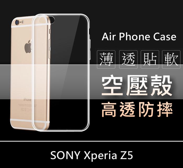 【愛瘋潮】SONY Xperia Z5 極薄清透軟殼 空壓殼 防摔殼 氣墊殼 軟殼 手機殼