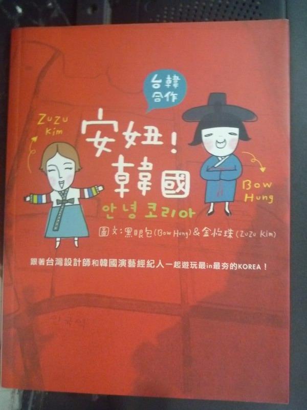 【書寶二手書T7/旅遊_XGM】安妞!韓國_黑眼包