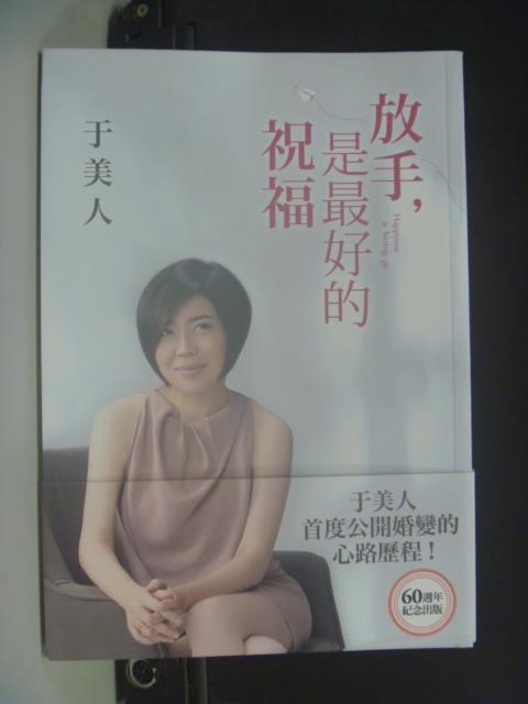 【書寶二手書T1/心靈成長_KEI】放手, 是最好的祝福_于美人