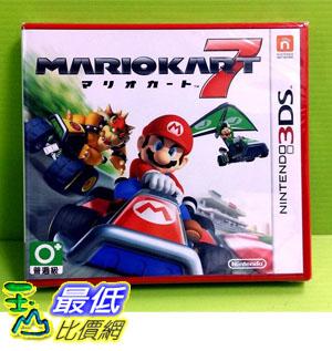 [刷卡價] 日本代訂 3DS 瑪利歐賽車7 超級瑪莉歐賽車7(日版)