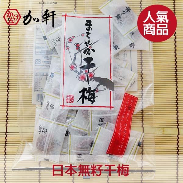 《加軒》日本無籽干梅 (人氣商品)