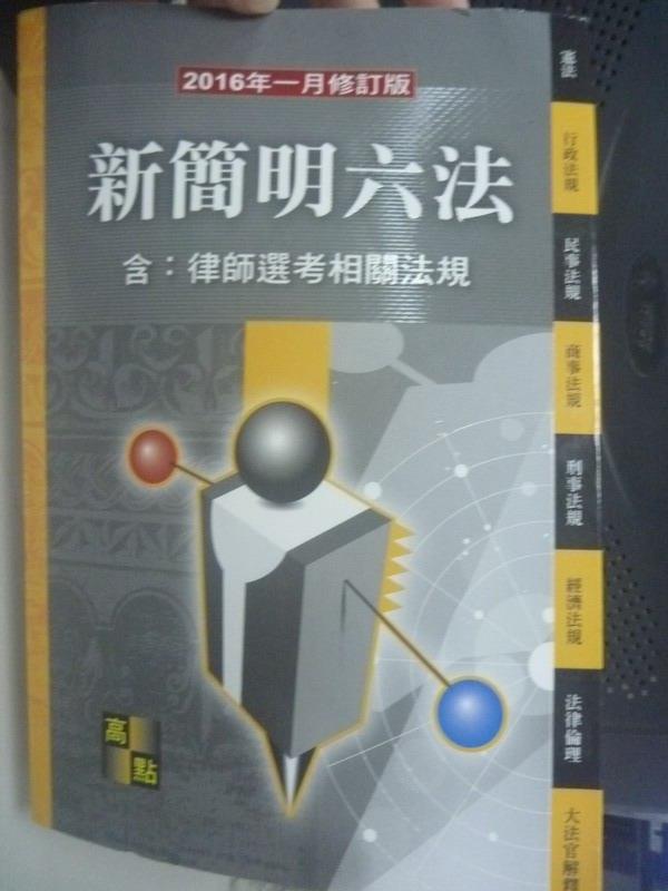 【書寶二手書T1/大學法學_LKN】2013新簡明六法實用小法典_原價380_高點來勝文化