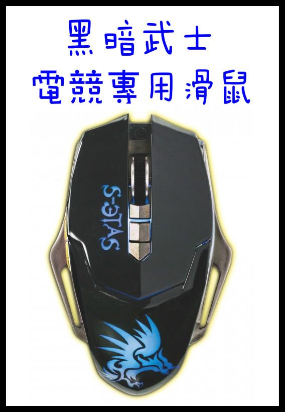 ❤含發票❤【KINYO-黑暗武士電競專用滑鼠】桌上型電腦/筆記型電腦/鍵盤/滑鼠/USB隨插即用無線鍵盤/滑鼠❤