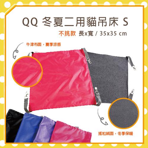 【力奇】 QQ 冬夏二用貓吊床-S(WF10022)-210元【隨機出貨,恕不挑色】>可超取(N002B03)