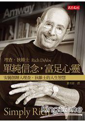 單純信念,富足心靈:安麗創辦人理查‧狄維士的人生智慧
